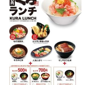 くら寿司の「くらランチ¥500」販売時間が大幅拡大