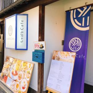 カフェ巡り 〜向日町〜
