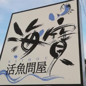 神戸から高松の活魚かいほう(海寶)と讃岐うどん空海房に行った感想