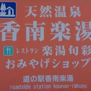 道の駅香南楽湯での車中泊・レストランの感想 温泉休業で再開はいつ?
