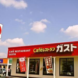 年末年始 ガストなど加古川近辺の営業日まとめ2020