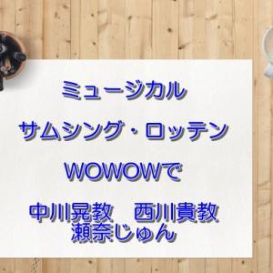 ミュージカル「サムシング・ロッテン」WOWOWでいつ放送?DVD発売は?(中川晃教/西川貴教)