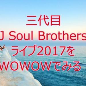 三代目 J Soul BrothersライブUNKNOWN METROPOLIZ 2017をWOWOW初月無料でみる
