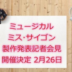 【速報】ミュージカル ミス・サイゴン 2020 製作発表記者会見開催決定 2月26日