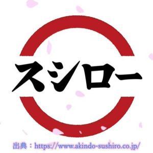 【新型コロナ】緊急事態宣言に伴う回転寿司の営業時間短縮まとめ(スシロー・はま寿司・くら寿司)ガスト、バーミヤンも
