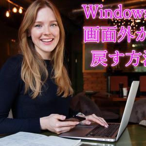 【簡単】Windows10 起動したアプリのウィンドウはどこ?画面外で触れない、戻す方法