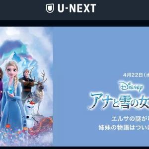 解禁!最新映画「アナと雪の女王(アナ雪)2」フル動画を無料で観る 見逃し【新型コロナ 外出自粛】