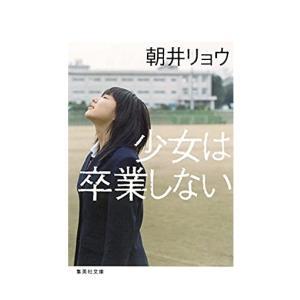 朝井リョウ『少女は卒業しない』あらすじと感想・レビュー・口コミ