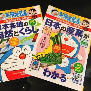 幼児期から日本の地理に親しもう!