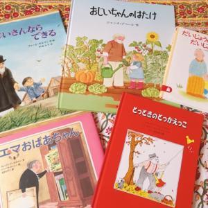 おじいちゃんやおばあちゃんの絵本・児童書