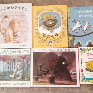 日本語と英語で読み聞かせ 洋書絵本 その3