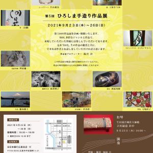 広島 展示会のお知らせ