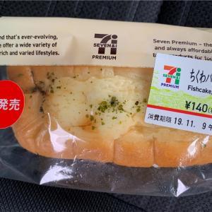 【セブンイレブン】ちくわパン(ツナマヨネーズ)
