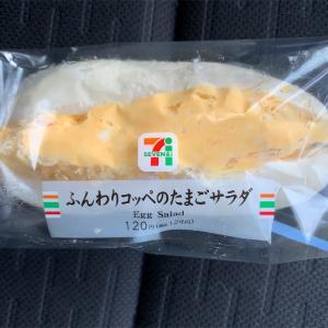 【セブンイレブン】ふんわりコッペのたまごサラダ