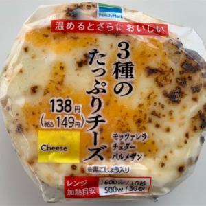 【ファミリーマート】3種のたっぷりチーズ
