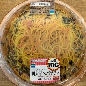 【フォミリーマート】つぶつぶ明太子スパゲティ