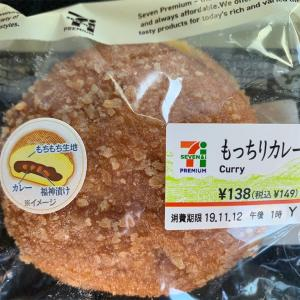 【セブンイレブン】もっちりカレーパン