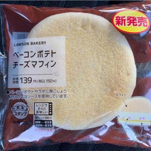 【ローソン】ベーコンチーズマフィン