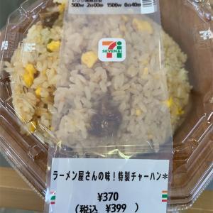 【セブンイレブン】ラーメン屋さんの味!特製チャーハン