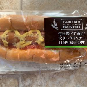 【ファミリーマート】毎日食べて満足!大きいウィンナー