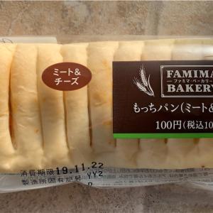 【ファミリーマート】もっちパン(ミート&チーズ)