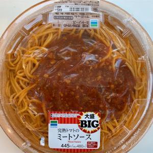 【ファミリーマート】完熟トマトのミートソース