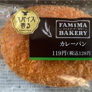 【ファミリーマート】カレーパン
