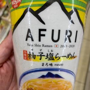 【セブンイレブン】AFURI 柚子塩らーめん