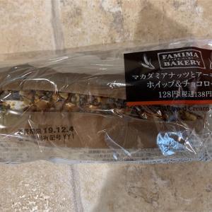 【ファミリーマート】マカダミアナッツとアーモンドのホイップ&チョコロール