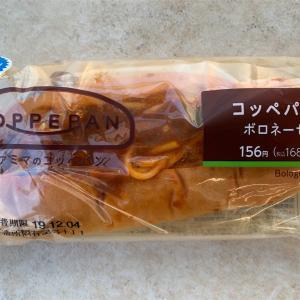 【ファミリーマート】コッペパン ボロネーゼ