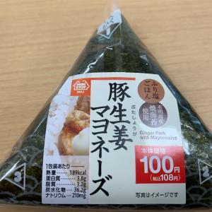 【ミニストップ】豚生姜マヨネーズ