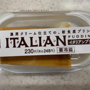 【セブンイレブン】イタリアンプリン