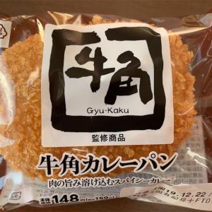 【ローソン】牛角カレーパン