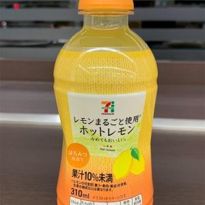 【セブンイレブン】ホットレモン