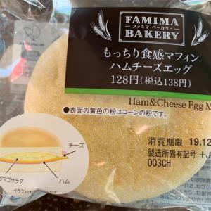 【ファミリーマート】もっちり食感マフィン ハムチーズエッグ