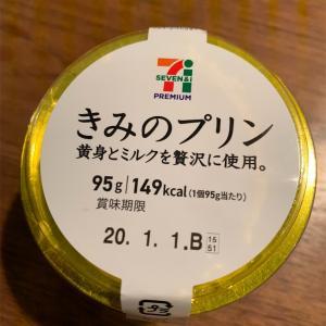 【セブンイレブン】きみのプリン