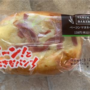 【ファミリーマート】ベーコンマヨネーズパン