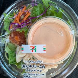 【セブンイレブン】明太子クリームのパスタサラダ