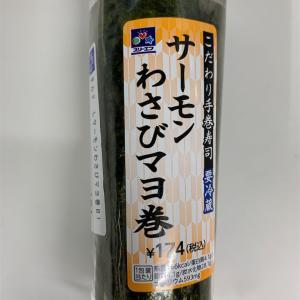 【ローソン】サーモンわさびマヨ巻