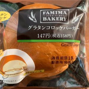 【ファミリーマート】グラタンコロッケバーガー