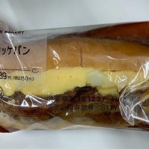 【ローソン】コロッケパン