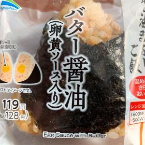 【ファミリーマート】バター醤油