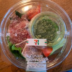 【セブンイレブン】生ハムのバジルパスタサラダ