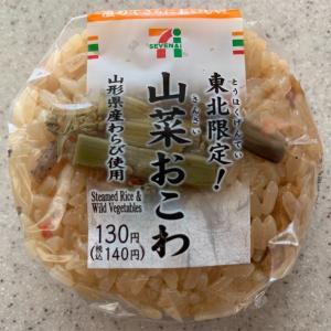 【セブンイレブン】山菜おこわ