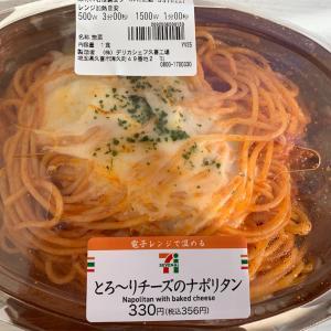 【セブンイレブンとろーりチーズのナポリタン】