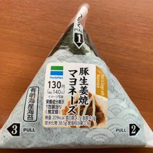 【ファミリーマート】豚生姜焼マヨネーズ