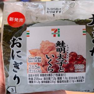 【セブンイレブン】鮭明太子といくら
