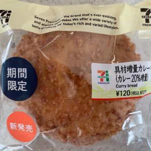【セブンイレブン】具材増量カレーパン