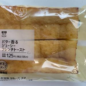 【ローソン】バター香るジューシーフレンチトースト