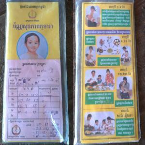カンボジアの母子手帳